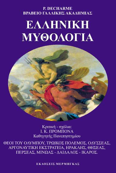 """ελληνική μυθολογία """"Ντεσάρμ"""""""