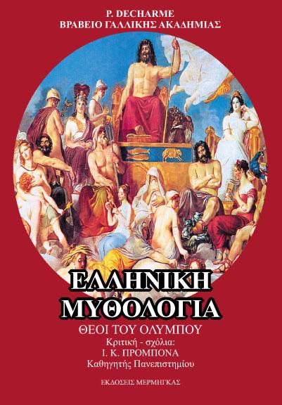 """ελληνική μυθολογία """"Ντεσάρμ"""" – θεοί του Ολύμπου"""